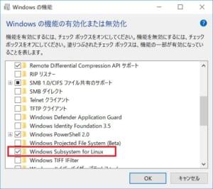Windows Subsystem for Linuxの選択と再起動